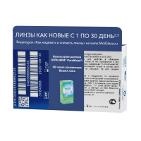 Air Optix Night & Day AQUA (3 линзы) с раствором Opti-Free Puremoist (60 мл)