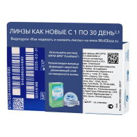 Air Optix Plus HydraGlyde (3 шт) - раствор Опти-Фри Express (120 мл) и 1 блистер в подарок